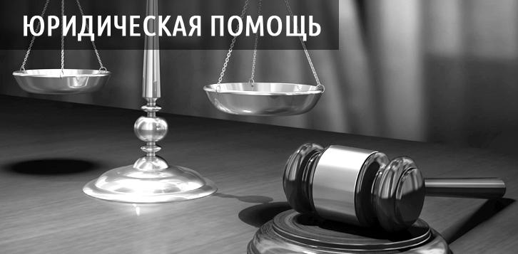 сейчас консультация бесплатного юриста в запорожье посмотрел